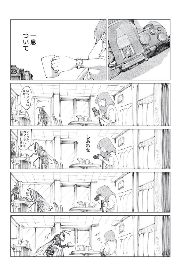 女の子が初めて一眼レフカメラを買うお話、3ページ