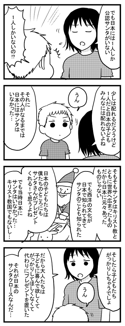 サンタクロース クリスマス 子供の質問