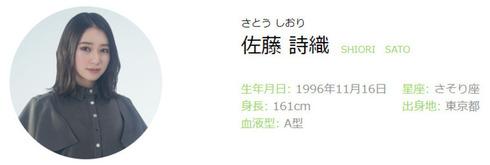 欅坂46 欅って、書けない? 櫻坂46 最終回 佐藤詩織 石森虹花