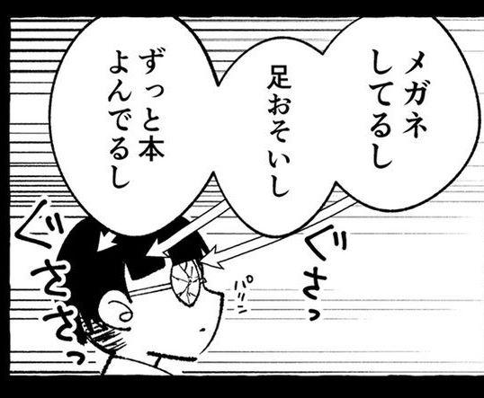 朝日夜 Twitter 漫画 となりの席の青葉ちゃん