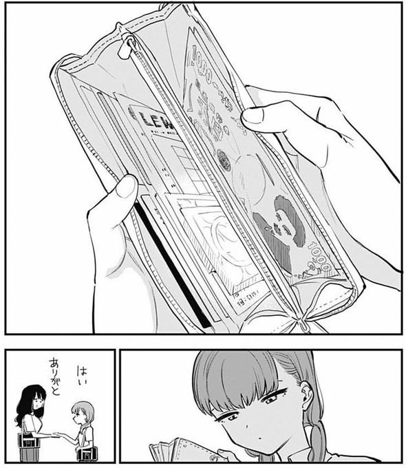 ちぢんでのびる 幼なじみ 漫画 ユリトラジャンプ 藤近小梅
