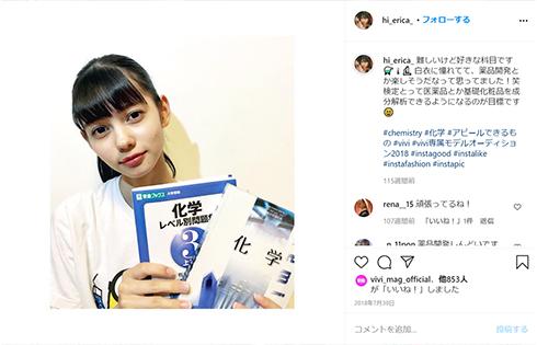 ViVi 専属 モデル 愛花 東京理科大学 大学 理科大 理系 リケジョ インスタ Instagram グランプリ