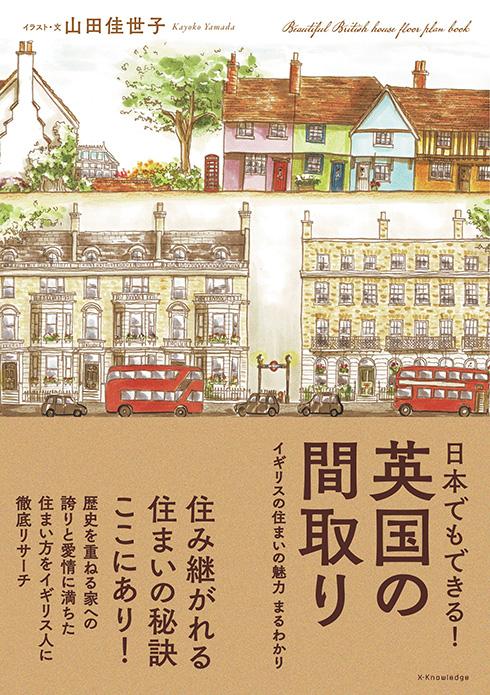 英国住宅をイラスト付きで徹底解説! 「英国の間取り」が絵描きや小説の創作資料にも使えるほど本格的