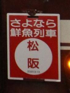 きんてつオンライン鉄道まつり2020