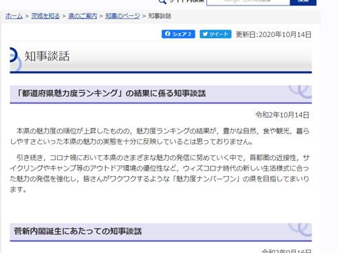 茨城県知事の談話