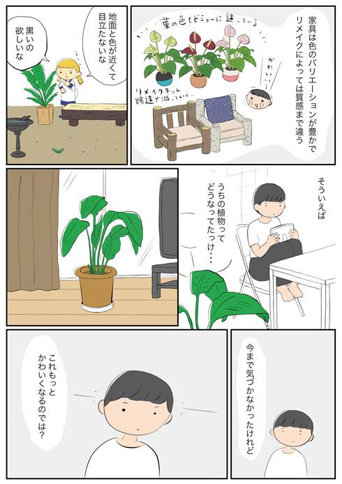 あつ森 どうぶつの森 現実 生活 変わった 観葉植物 鉢 エッセイ 漫画