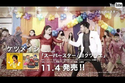 ケツメイシ インド人 スーパースター ボリウッド ダンス