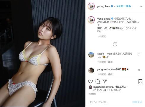 大原優乃 グラビア 週刊プレイボーイ 週プレ 吐息