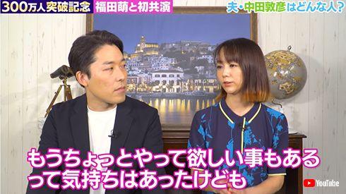 オリエンタルラジオ 中田敦彦 福田萌 育児