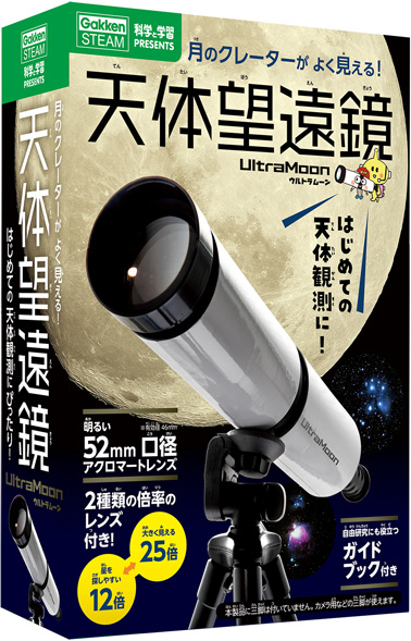 『天体望遠鏡ウルトラムーン』外箱