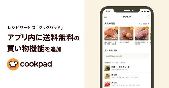 クックパッド、アプリに買い物機能を追加
