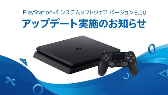 PS4 アプデ 不具合