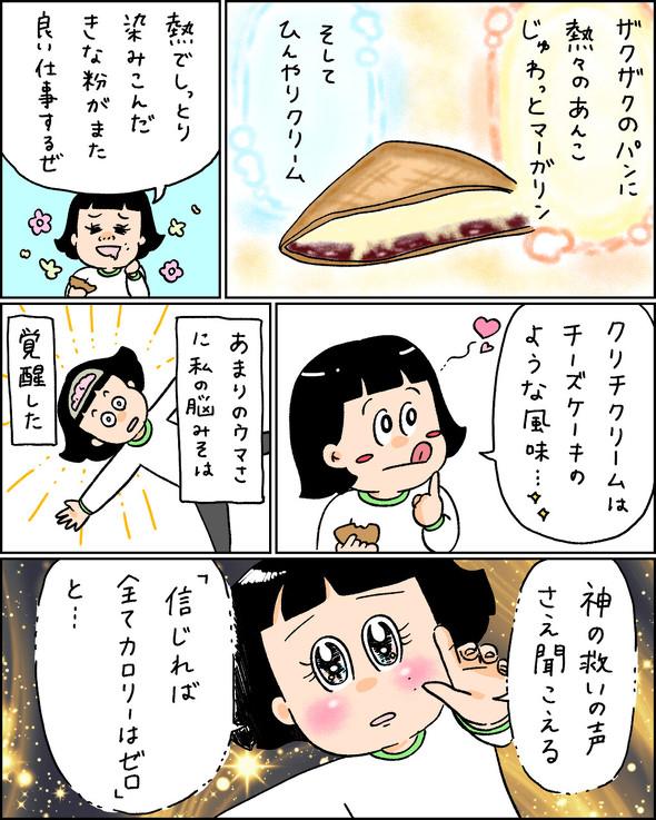 エッセイ漫画