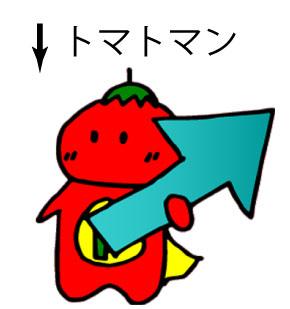トマトマン