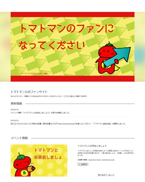 トマトマンのファンページ
