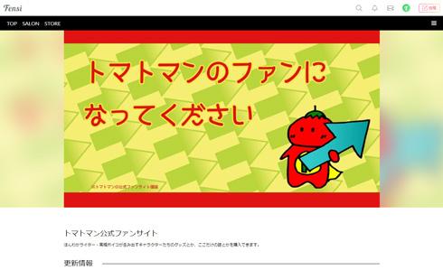 トマトマンのファンサイトトップ画像