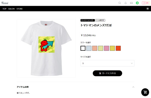 トマトマンTシャツの販売ページ