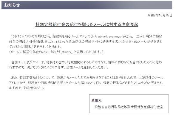 総務省 特別定額給付金 詐欺 メール