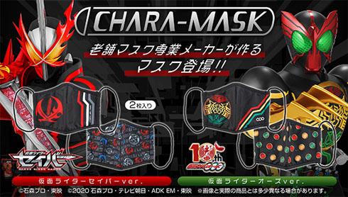 仮面ライダーマスク