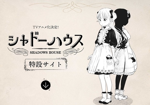 シャドーハウス アニメ化 特設サイト