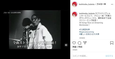 久保田利伸 サブスク LALALALOVESONG ロングバケーション 解禁
