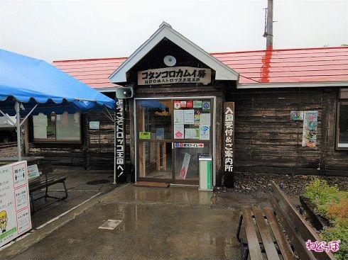 古い駅舎をイメージした建物には「コタンコロカムイ駅」と書かれていた