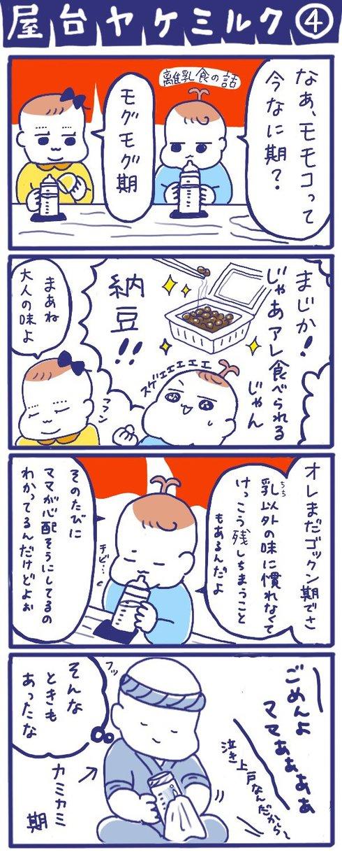 「屋台ヤケミルク」シリーズ01
