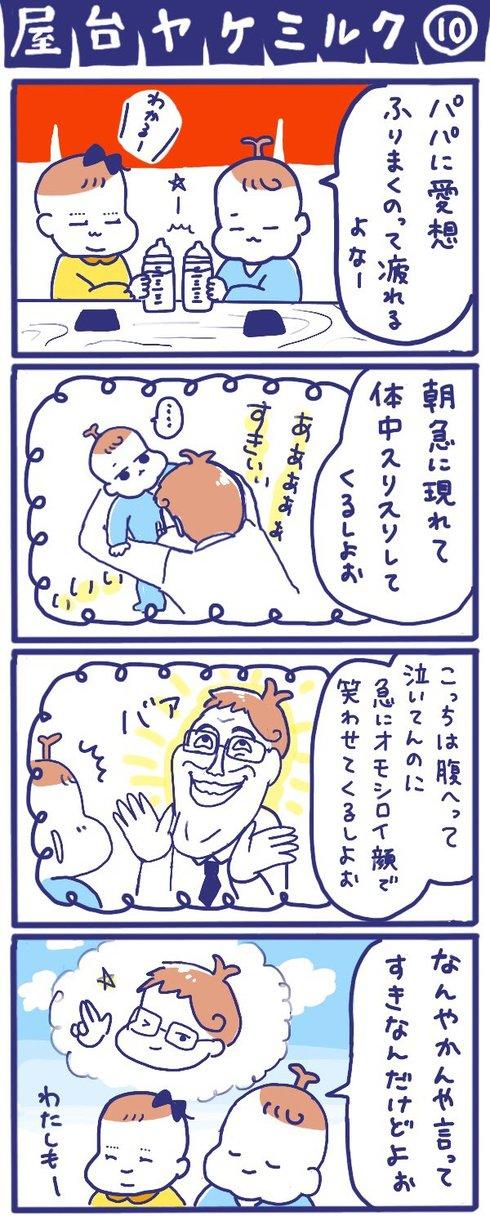 「屋台ヤケミルク」シリーズ02