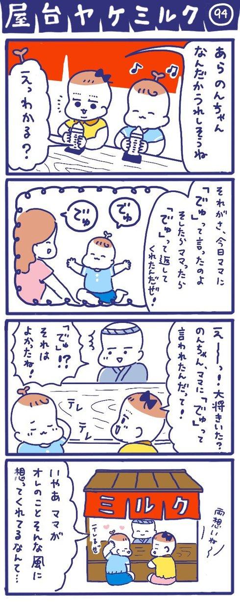 「屋台ヤケミルク」シリーズ05