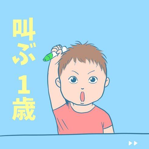 叫ぶ1歳01