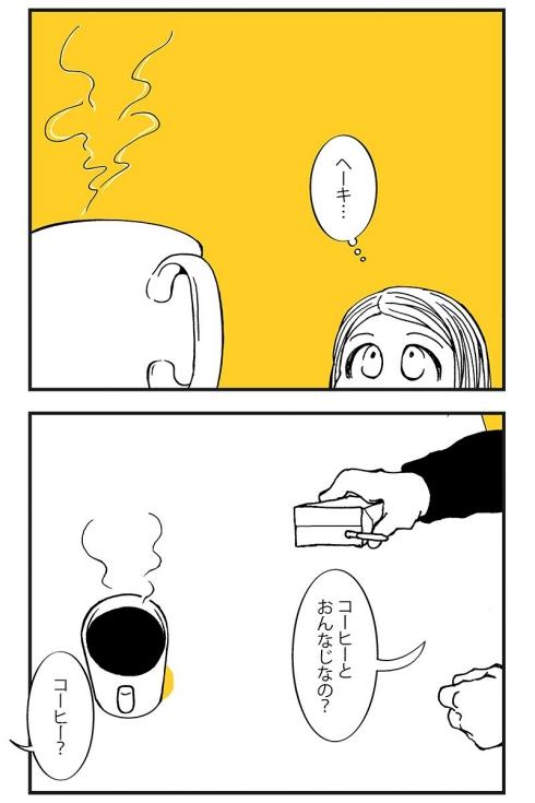 コーヒー 離婚
