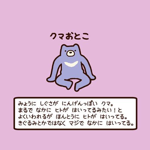 ゆるいキャラ図鑑 かわいい 生き物 イラスト 解説 高橋のぞむ