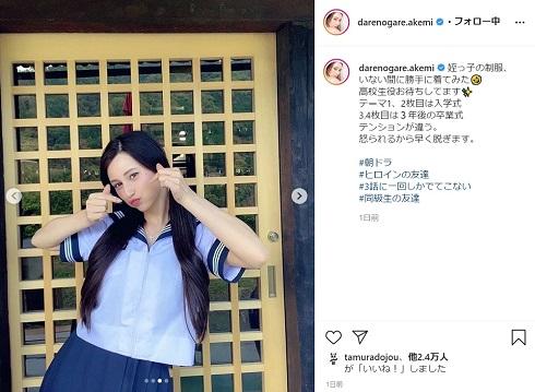ダレノガレ明美 姪 JK コスプレ コス 制服 女子高生