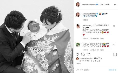 菊地亜美 娘 出産 お宮参り 家族写真