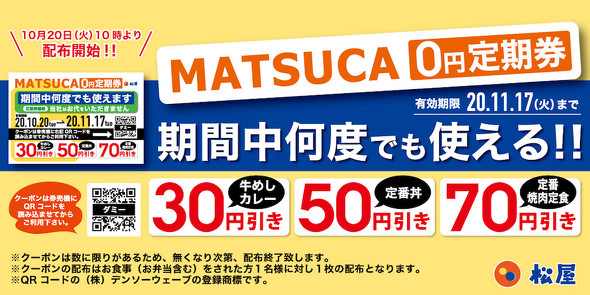 MATSUCA 0円定期券
