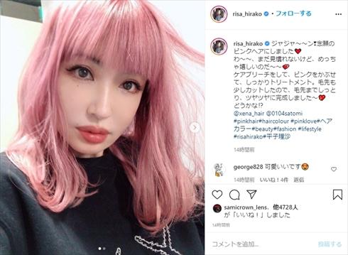 平子理沙 甘露寺蜜璃 鬼滅の刃 髪型 インスタ ピンクヘア