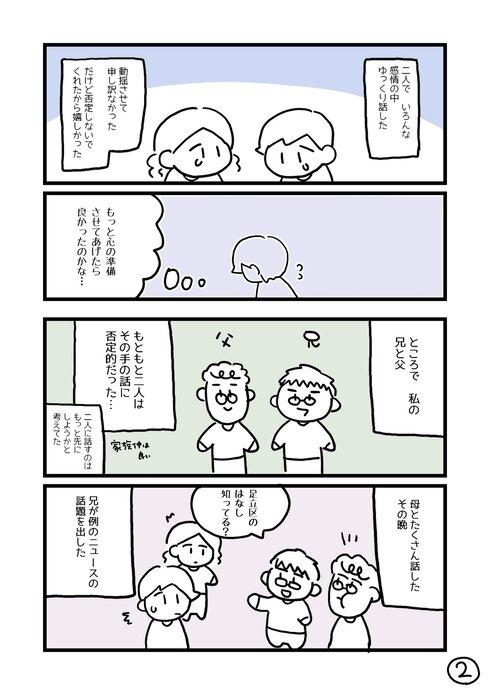 セクシャリティの話02