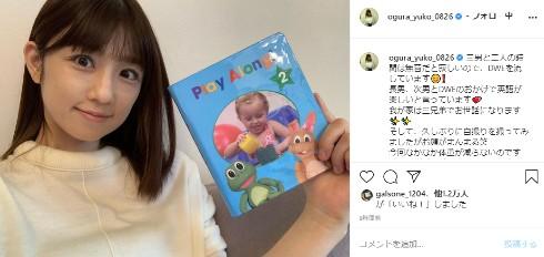小倉優子 結婚 再婚 出産 子ども インスタ