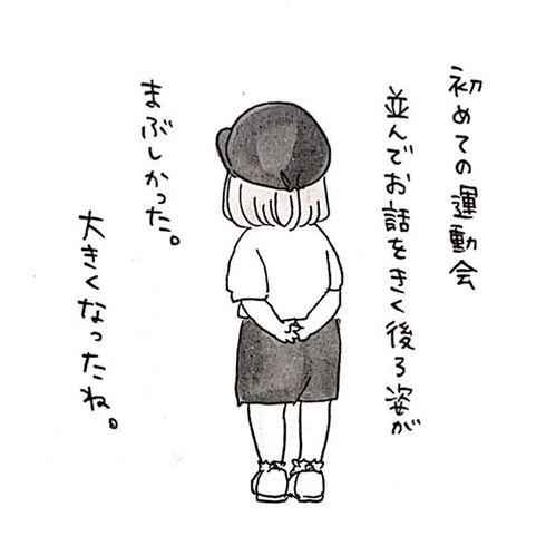 はじめての運動会01