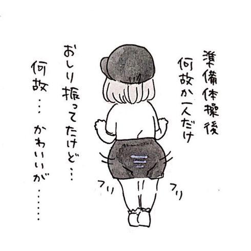 はじめての運動会02
