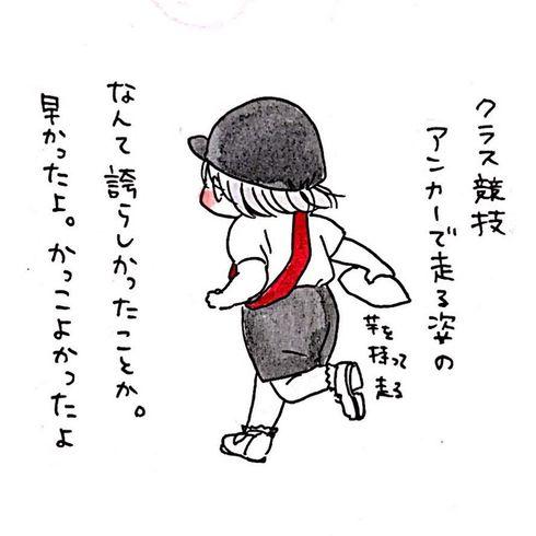 はじめての運動会03
