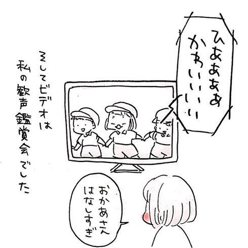 はじめての運動会04