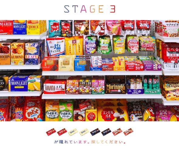 森永製菓 dars 発見力向上サイト