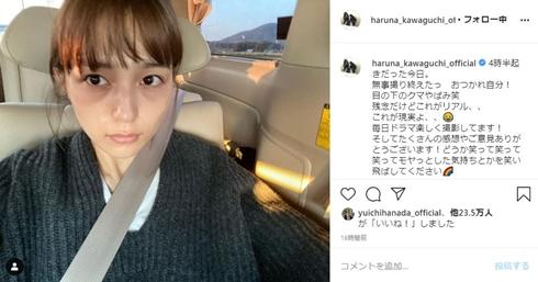 川口春奈 極主夫道 クマ メイク すっぴん