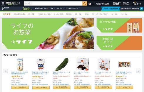 Amazon.co.jpにライフのストアがオープン