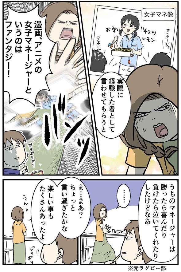 女子マネ えむふじん twitter 漫画