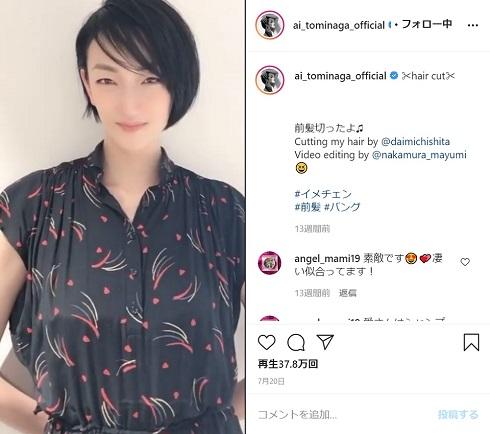 冨永愛 ヘア 前髪 20年ぶり 髪型 イメチェン