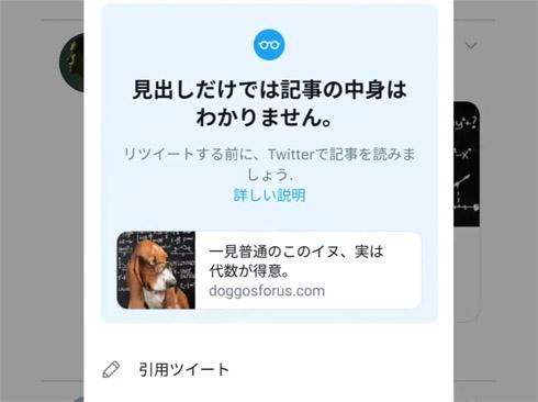 Twitter 記事リツイート
