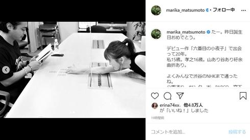 松本まりか 山田孝之 六番目の小夜子 2ショット プラスアクト