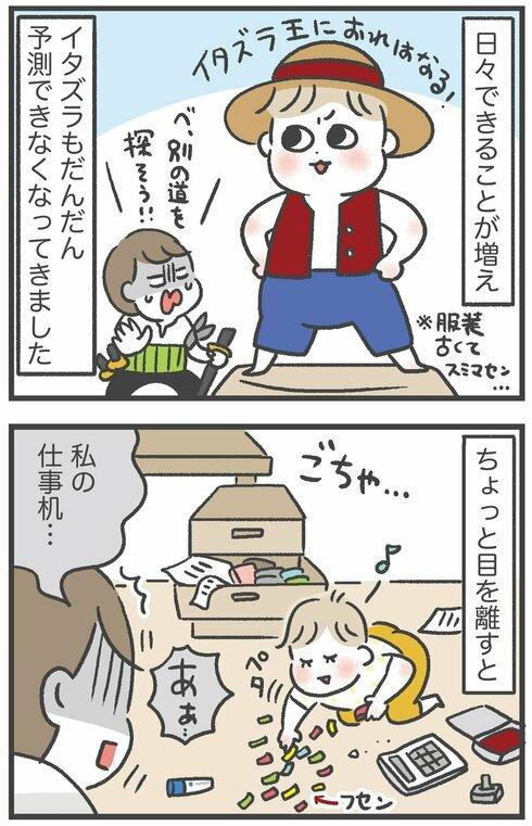 いらずらと恐怖体験01